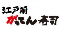 edomae-gattensushi