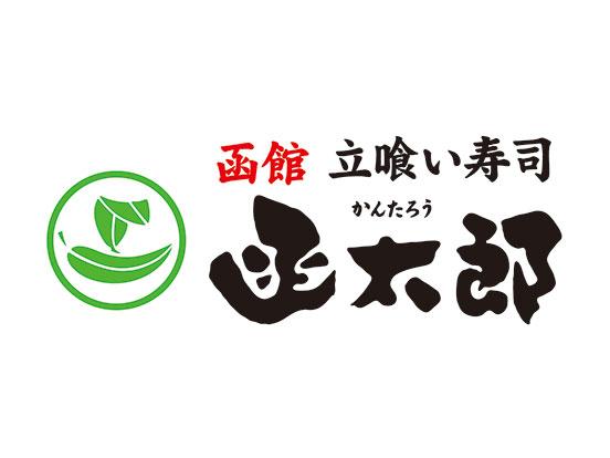 函館 立喰い寿司 函太郎